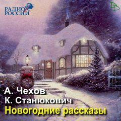 Чехов Антон, Станюкович Константин - Новогодние рассказы
