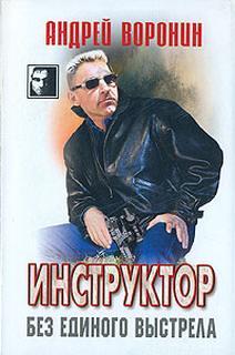 Воронин Андрей - Без единого выстрела