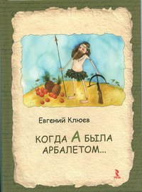 Клюев Евгений - Когда А была арбалетом