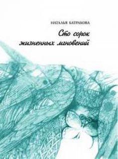 Батракова Наталья - Сто сорок жизненных мгновений