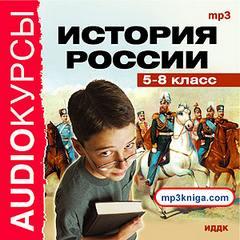 История России 5-8 класс