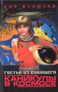 Булычев Кир - Каникулы в космосе, или Планета Пять-Четыре