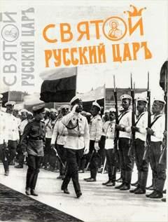 Мухин Юрий - Святой русский царь
