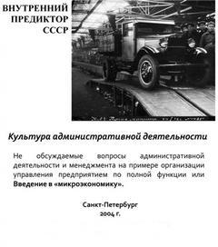 Культура административной деятельности (ВП СССР)
