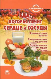 Стрельникова Наталья - Еда, которая лечит сердце и сосуды