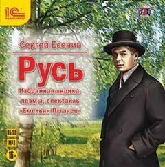 Есенин Сергей - Избранная лирика, поэмы, спектакль «Емельян Пугачёв»