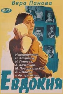 Панова Вера - Евдокия