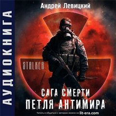 Левицкий Андрей - Петля Антимира (S.T.A.L.K.E.R)