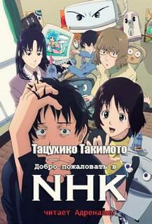 Тацухико Такимото - Добро пожаловать в NHK