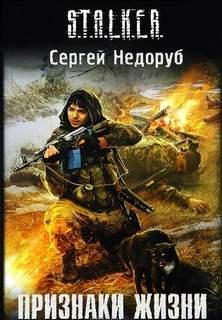 Недоруб Сергей - Признаки жизни (S.T.A.L.K.E.R.)