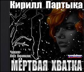 Партыка Кирилл - Мёртвая хватка