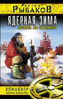 Рыбаков Артем - Ядерная зима. Дожить до рассвета!