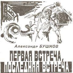 Бушков Александр - Первая встреча, последняя встреча