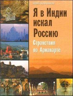 Ключников Юрий - Я в Индии искал Россию