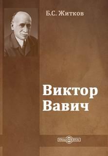 Житков Борис - Виктор Вавич