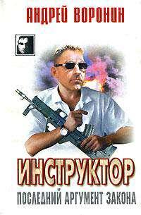 Воронин Андрей - Последний аргумент закона