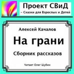 Качалов Алексей - На грани