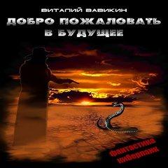 Вавикин Виталий - Добро пожаловать в будущее