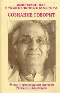 Балсекар Рамеш - Переживание учения на опыте. Сознание говорит