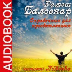 Балсекар Рамеш - Справочник для просветленных