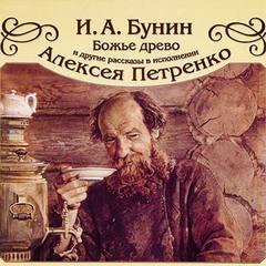 Бунин Иван - Божье древо и другие рассказы