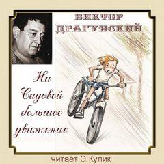 Драгунский Виктор - На Садовой большое движение