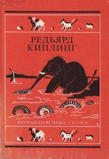 Киплинг Редьярд - Сказки