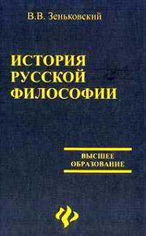 Зеньковский Василий - История русской философии (Читает: Сушков Владимир)