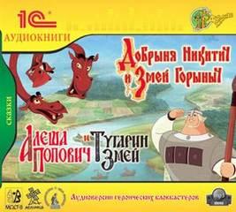 Кашинская Мария - Добрыня Никитич и Змей Горыныч, Алеша Попович и Тугарин Змей