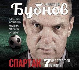 Бубнов Александр - Спартак: 7 лет строгого режима