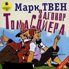 Твен Марк - Заговор Тома Сойера