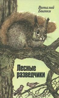 Бианки Виталий - Лесные разведчики