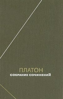 Платон - Собрание сочинений в четырех томах