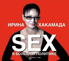 Хакамада Ирина - SEX в большой политике
