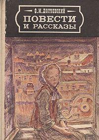 Достоевский Федор - Повести и рассказы