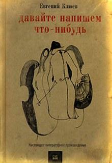 Клюев Евгений - Давайте напишем что-нибудь