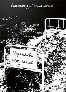 Потемкин Александр - Русский пациент