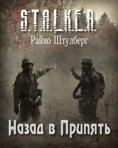 Штулберг Райво - Назад в Припять (S.T.A.L.K.E.R.)