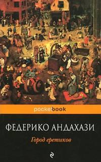 Андахази Федерико - Город еретиков
