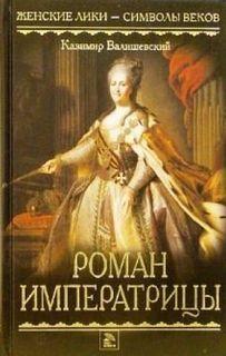 Валишевский Казимир - Роман императрицы