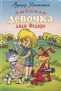 Успенский Эдуард - Любимая девочка дяди Федора