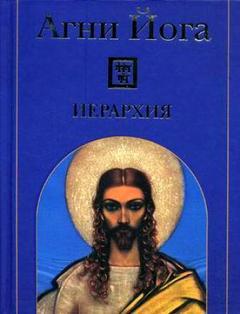 Рерих Николай - Иерархия