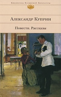 Куприн Александр - Словесность Повести и рассказы