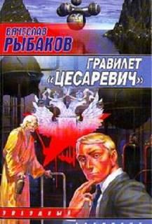 Рыбаков Вячеслав - Гравилёт