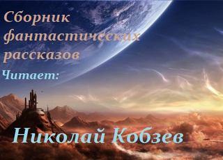 Бакстер Стивен, Саймак Клиффорд - Сборник научной фантастики