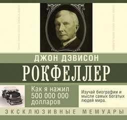 Рокфеллер Джон - Мемуары миллиардера