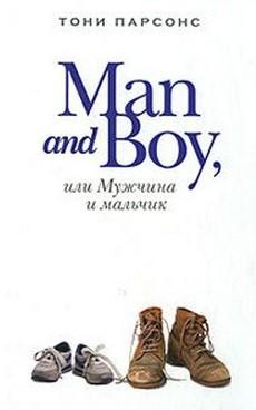Парсонс Тони - Man and Boy, или Мужчина и мальчик