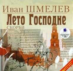Шмелев Иван - Богомолье, Лето Господне: Праздники, Радости, Скорби.