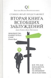 Митчинсон Джон, Ллойд Джон - Вторая Книга всеобщих заблуждений