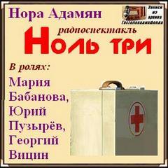 Адамян Нора - Ноль три